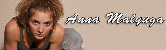 Интервью с Анной Малюга