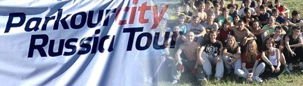 Паркур шагает по стране: Parkourcity Russia Tour