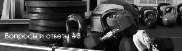 Силовые тренировки: Где, когда и для чего
