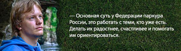 Евгений Крынин (интервью для wolfreactor.ru)