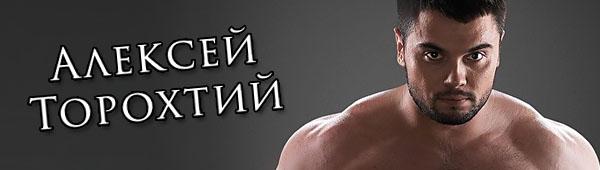 Алексей Торохтий: Тяжелая атлетика и кроссфит