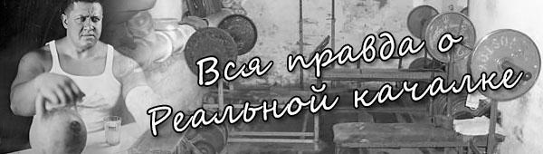 Вся правда о «Реальной качалке» с Михаилом Кокляевым