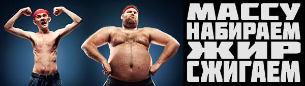 Набор общего веса и последующая сушка способствуют развитию мышц