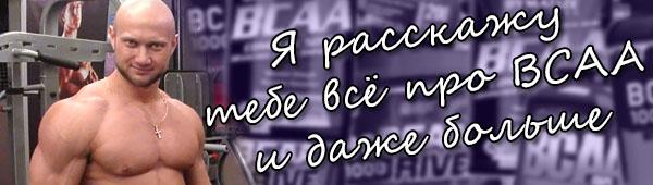 Все про BCAA: советы Юрия Спасокукоцкого