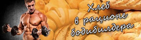Почему бодибилдеры не толстеют от хлеба